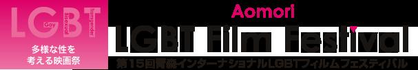 青森インターナショナルLGBTフィルムフェスティバル